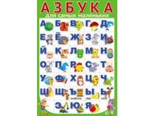 ПЛ-11167 Плакат А3 Азбука для самых маленьких (в инд. упаковке с европодвесом), 2000049134245