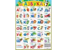 А3 Азбука с печатными буквами Животные