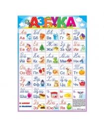А3 Азбука с письменными и печатными буквами