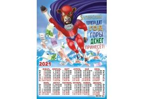 Календарь А-3 листовой