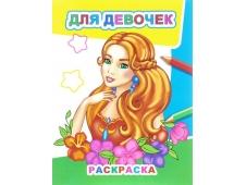 Кн.Звездочка.Для девочек 0+