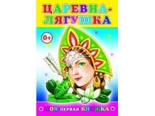 Кн.МПК.  Царевна-лягушка 0+