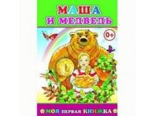Кн.МПК.  Маша и медведь 0+