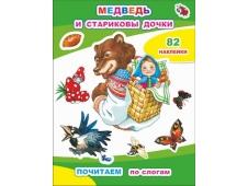 Кн.Почитаем. Медведь и стариковы дочки