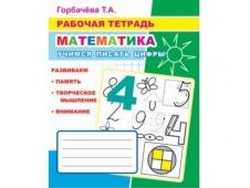 Кн.Раб.тетрадь Учимся писать цифры 6+