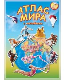 Атлас Мира с наклейками. Виды спорта. 21х29,7 см. 16 стр. ГЕОДОМ (ISBN нет)