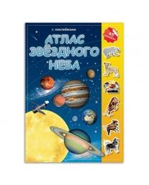 Атлас с наклейками. Звездное небо. 21х29,7 см. 16 стр. ГЕОДОМ (ISBN 978-5-906964-57-1)