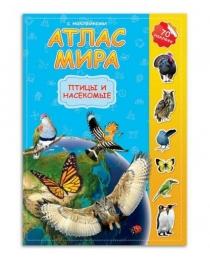 Атлас Мира с наклейками. Птицы и насекомые. 21х29,7 см. 16 стр. ГЕОДОМ (ISBN 978-5-906964-74-8)