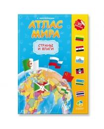 Атлас Мира с наклейками. Страны и флаги. 21х29,7 см. 16 стр. ГЕОДОМ (ISBN 978-5-906964-96-0)