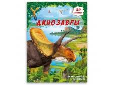 Книжка-панорама с наклейками. Динозавры. 22х29,7 см. ГЕОДОМ (ISBN 978-5-906964-20-5)
