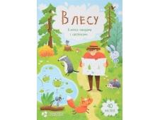 Книжка-панорама с наклейками. В лесу. 22х29,7 см. ГЕОДОМ (ISBN 978-5-906964-21-2)