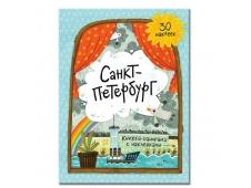 Книжка-панорама с наклейками. Санкт-Петербург. 22х29,7 см. ГЕОДОМ (ISBN 978-5-906964-27-4)