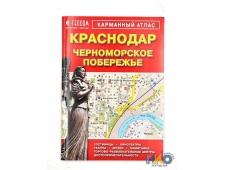 ГЕОДОМ Атлас Краснодар Черном.побережье (карманный)64 стр.