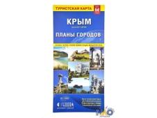 Карта складная. Крым. Планы городов (размер M). М1:650 тыс/1:25 тыс. 17х24 см. ГЕОДОМ (ISBN нет)