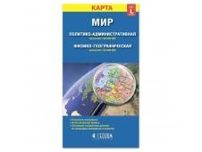 Карта складная. Мир. Политический+Физический (размер L). М1:30 млн/1:34,5 млн. 12,3х23,5 см. ГЕОДОМ (ISBN 978-5-906964-50-2)