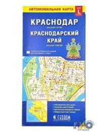Карта складная. Краснодар+Краснодарский край (размер L). М1:22 тыс/1:600 тыс. 12,3х23,5 см. ГЕОДОМ (ISBN 978-5-906964-79-3)