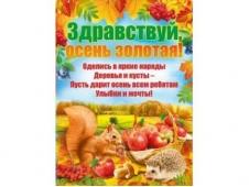 МИР ПОЗДРАВЛЕНИЙ 941-плакат