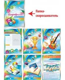 8-89-002А   Портфолио выпускника