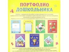 Портфолио Дети и книжка П-9808