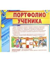 8-99-008А Портфолио ученика
