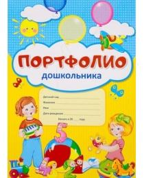 Портфолио для дошкольника (Копилка успехов дошкольника из 10 листов А4 + 2 карточки 109х202), 978-5-