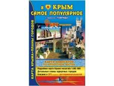 Крым. Самое популярное