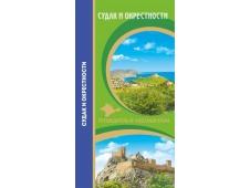 Путеводитель Судак и окрестности (48 стр.)