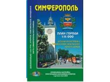 Симферополь 1:15 000