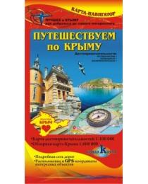 Путешествуем по Крыму