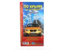 Карта А/Д Крыма 1:250 000