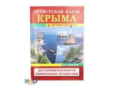Карта-пут. Крым: Туристская. 2 км.