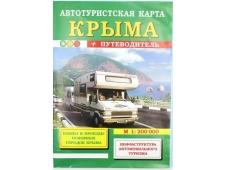 Карта-пут. Крым: Автотуристская. 2 км.