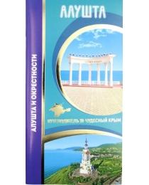 Путеводитель Алушта (24 стр.)