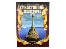 Севастополь  Фотогид Р/Н Амазонка