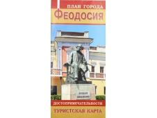 """Карта """"Феодосия достопримечательности"""""""
