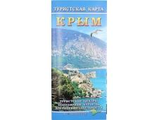 Карта Крым .5 км (.Буклет синий)