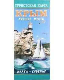 """Карта """"Крым"""" 5 км. Лучшие Места"""