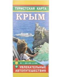 """Карта """"Крым"""" 3 км. Автопутешествие"""