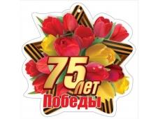 """Медаль """"75 лет Победы"""" 6400127"""