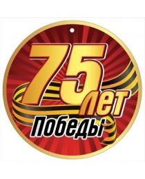 """Медаль """"75 лет Победы"""" 6400126"""