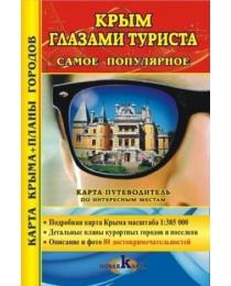 Крым глазами туриста