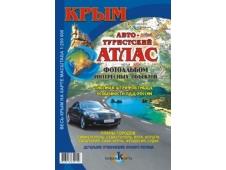 Атлас А/Д Крыма (64 стр.)