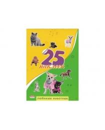 25 НАКЛЕЕК. ЛЮБИМЫЕ ЖИВОТНЫЕ (Н-1655) обложка - целлюлезный картон