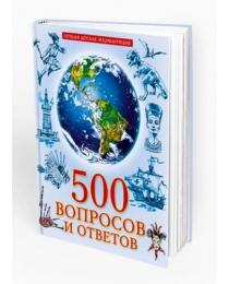 ЛУЧШАЯ ДЕТСКАЯ ЭНЦИКЛОПЕДИЯ. 500 ВОПРОСОВ И ОТВЕТОВ