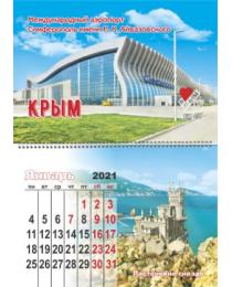 Календарь на магните Крым 2021 Расширенный № 037 Аэропорт имени И.К. Айвазовского