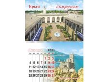 Календарь на магните Крым 2021 Расширенный № 041 Симферополь  Вокзал