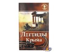 Легенды Крыма К.дет.Квадранал