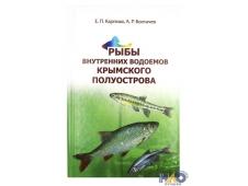 Рыбы внутр.водоемов Крымского полуострова