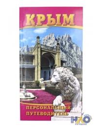 """Персональный Путеводитель """"Крым"""""""
