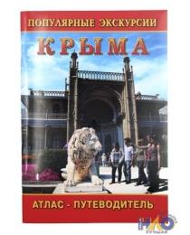 """Атлас """"Популярные экскурсии Крыма"""""""